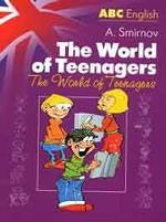 Мир молодых = The World of Teenagers