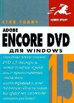 Adobe Encore DVD 1.5 для Windows