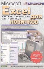 Excel для новичков