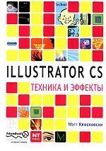 Illustrator CS. Техника и эффекты