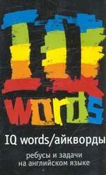 IQ Words. Ребусы и задачи на английском языке