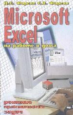 Microsoft Excel на работе и дома: Решение практических задач