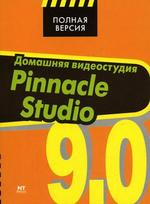 Pinnacle Studio 9.0. Домашняя видеостудия