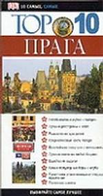 Прага. Средневековая часть города, еврейский квартал. Величайшие писатели и композиторы