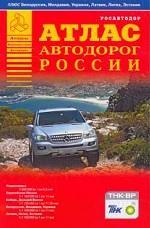 Атлас автодорог России. Выпуск №1, 2005