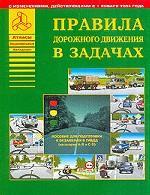 Правила дорожного движения в задачах