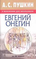 А.С. Пушкин в изложении для школьников: Евгений Онегин
