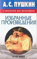 Пушкин А. С. в изложении для школьников. Избранные произведения