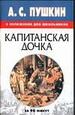 А.С. Пушкин в изложении для школьников: Капитанская дочка