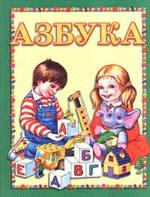Азбука. Для детей дошкольного возраста с нарушениями речи