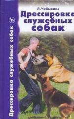 Дрессировка служебных собак. Справочник по дрессировке собак