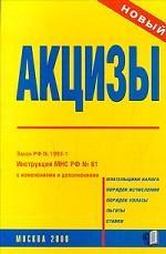 Акцизы. Закон РФ № 1993-1. Инструкция МНС РФ № 61 с изменениями и дополнениями