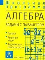 Алгебра. Задачи с параметром