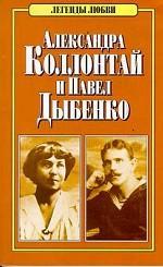 Александра Коллонтай и Павел Дыбенко