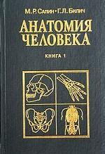Анатомия человека. Книга 1