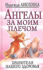 Ангелы за моим плечом. Хранители нашего здоровья