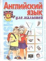 Английский язык для малышей. Школа и школьные принадлежности. Мое тело