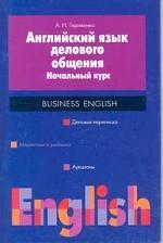 Английский язык делового общения