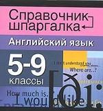 Английский язык. Справочник-шпаргалка, 5-9 класс