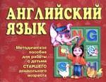 Английский язык. Методическое пособие для работы с детьми старшего дошкольного возраста