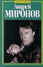 А. Миронов. История жизни