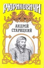 Андрей Старицкий. Поздний бунт