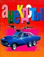 Анекдоты 2002 выпуск №2