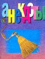 Анекдоты 2002: Выпуск 3