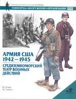Армия США 1942-1945 гг. Средиземноморский театр военных действий