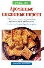 Ароматные пикантные пироги