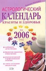 Астрологический календарь красоты и здоровья на 2006 год
