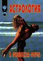 Астрология и физическая форма