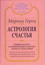 Астрология счастья