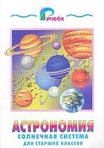 Астрономия. Солнечная система. Для старших классов