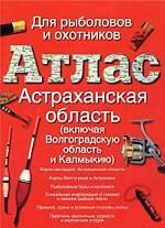 Атлас. Астраханская область (включая Волгоградскую область и Калмыкию)