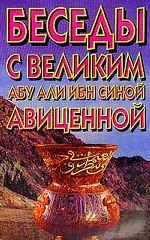 Беседы с великим Абу Али Ибн Синой Авиценной