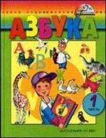 Азбука для первого класса трехлетней и четырехлетней школы