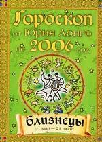 Близнецы. Гороскоп на 2006 год от Ю. Лонго
