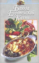 Блюда европейской кухни