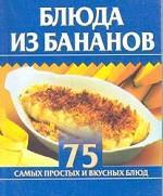 Блюда из бананов