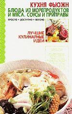 Кухня фьюжн: Блюда из морепродуктов и мяса, соусы и приправы: Просто, доступно, вкусно