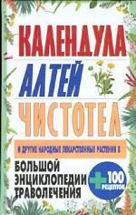 Большая энциклопедия траволечения