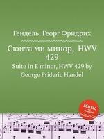 Сюита ми минор,  HWV 429. Suite in E minor, HWV 429 by George Frideric Handel