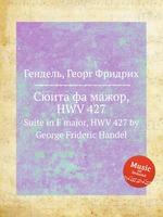 Сюита фа мажор, HWV 427. Suite in F major, HWV 427 by George Frideric Handel