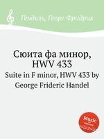 Сюита фа минор, HWV 433. Suite in F minor, HWV 433 by George Frideric Handel