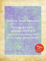 Сюита фа-диез минор, HWV 431. Suite in F-sharp minor, HWV 431 by George Frideric Handel