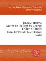 Пьесы-сюиты. Suites de PiГЁces by George Frideric Handel