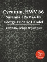 Сусанна, HWV 66. Susanna, HWV 66 by George Frideric Handel