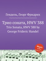 Трио соната, HWV 388. Trio Sonata, HWV 388 by George Frideric Handel