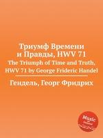 Триумф Времени и Правды, HWV 71. The Triumph of Time and Truth, HWV 71 by George Frideric Handel
